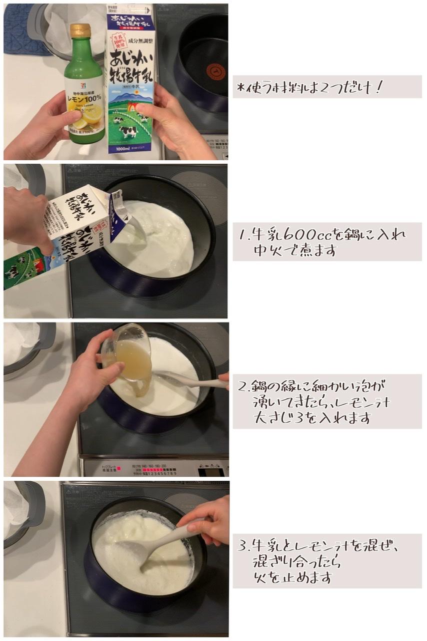 【レシピ:自家製チーズ】ひと手間かければ安上がり!?_2