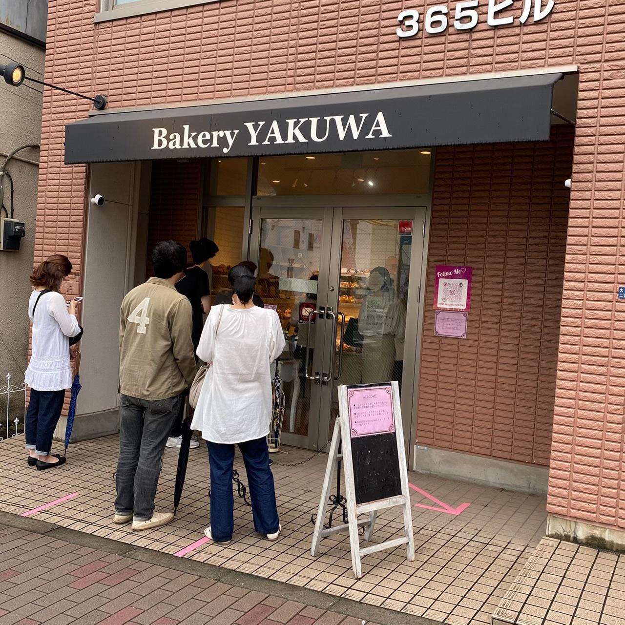 【フルーツサンド】BAKERY YAKUWAに行ってきました☆_1