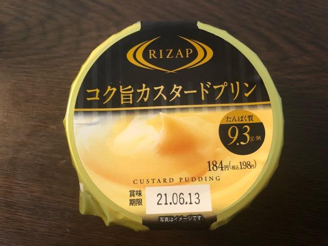 [5/18新発売]ファミマ×RIZAP⭐︎コク旨カスタードプリンが美味しいッ![罪なきご褒美]_1
