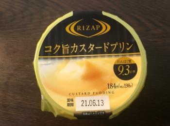 [5/18新発売]ファミマ×RIZAP⭐︎コク旨カスタードプリンが美味しいッ![罪なきご褒美]