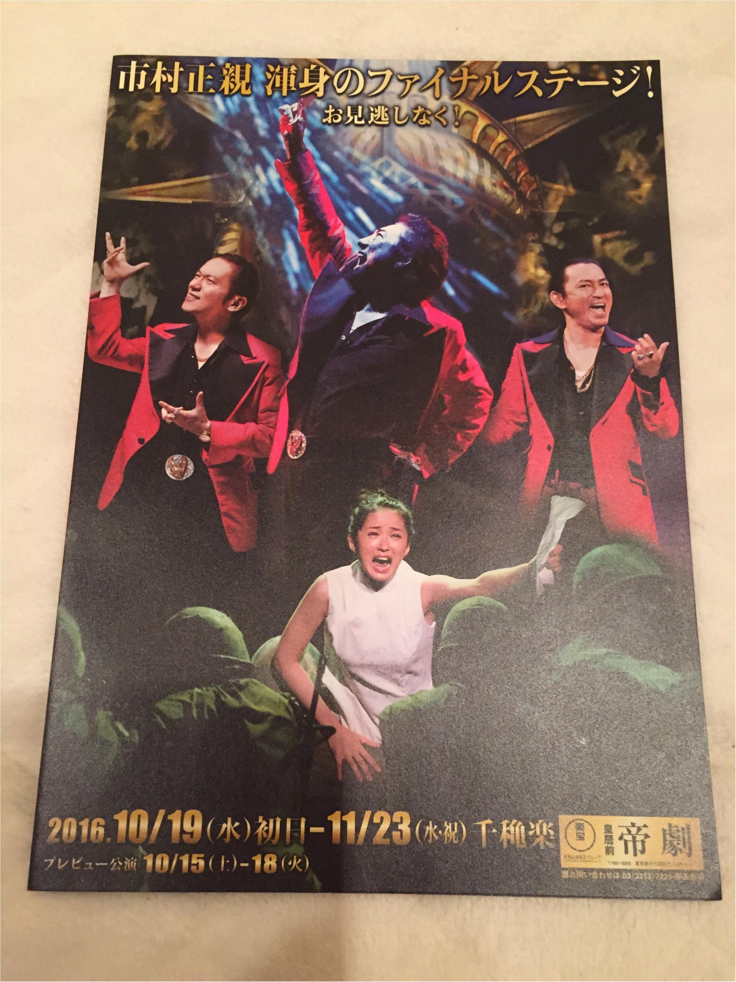《*舞台*》ミュージカル【王家の紋章】観劇☆★今後の気になるミュージカルは..._10