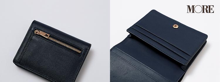 二つ折り財布特集【2020最新】 - フルラなど20代女性におすすめのブランドまとめ_3