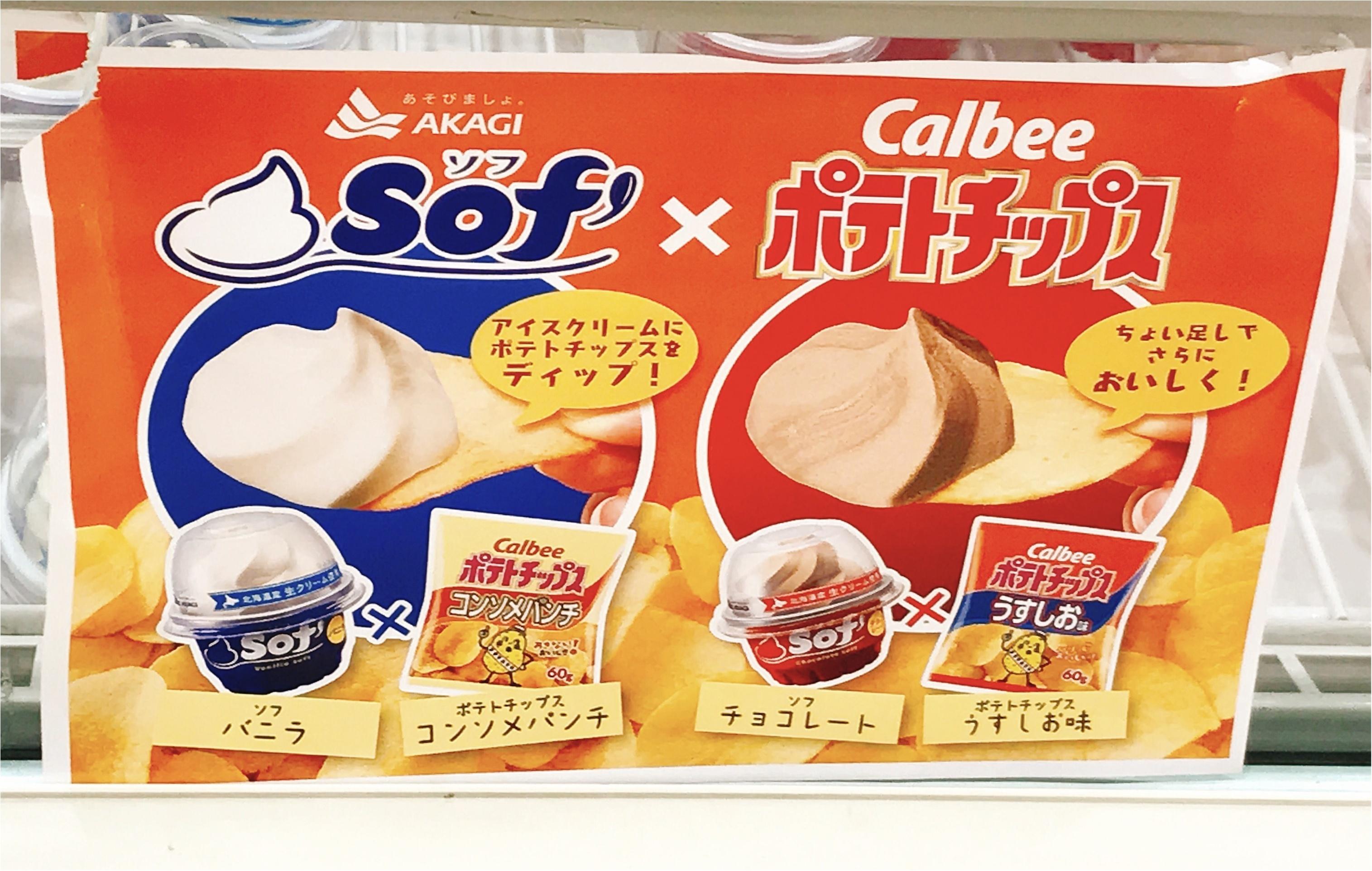 《本日発売の新商品‼︎》発売前からネットで話題‼︎ソフトクリームの上だけを商品化したカップアイス『Sof'(ソフ)』が気になるっ♡_4
