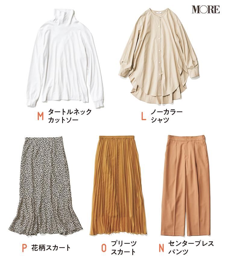 着回せるスカートやシャツ