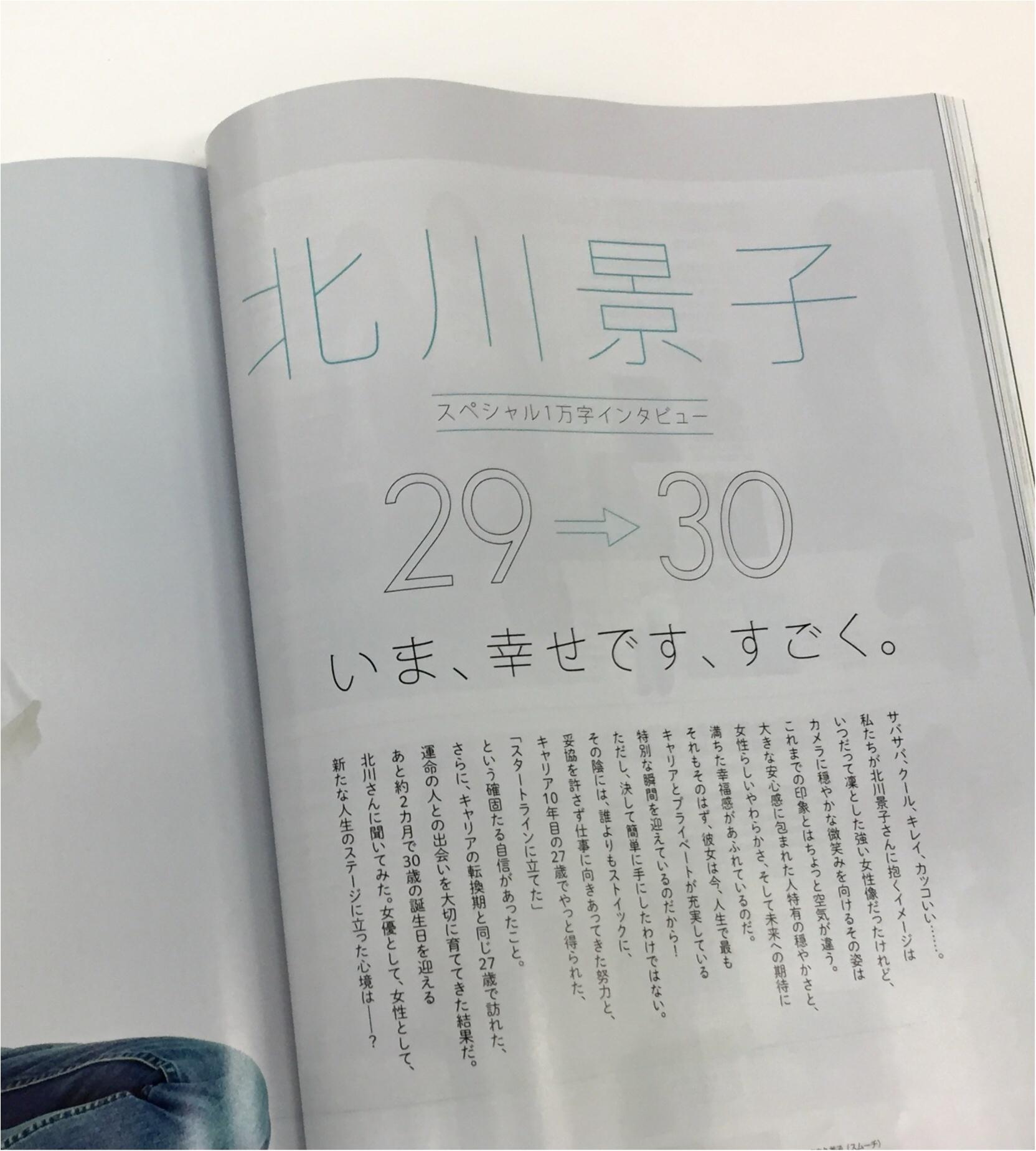 北川景子さんの超ロングインタビュー!「いま、幸せです、すごく」_2