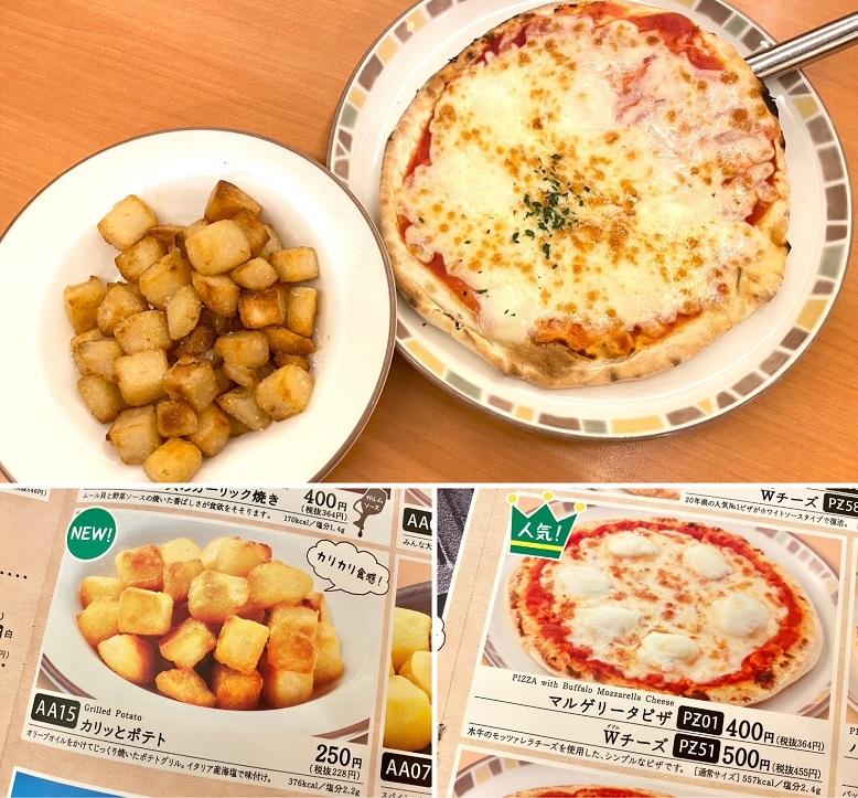 サイゼリヤの「カリッとポテト」と「Wチーズ(ピザ)」の実物とメニュー表