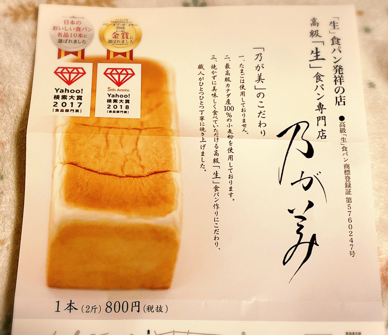 【乃が美】全国151店舗!そのまま食べても美味しい高級生食パン*おうちで絶品フレンチトーストにアレンジ( ´ ▽ ` )♡_3
