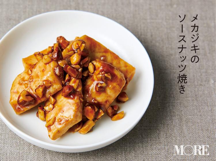 「メカジキ」を使った激ウマおかず3レシピ! 簡単なのにこんなに味変できるなんて♡【 #お弁当 5】_2