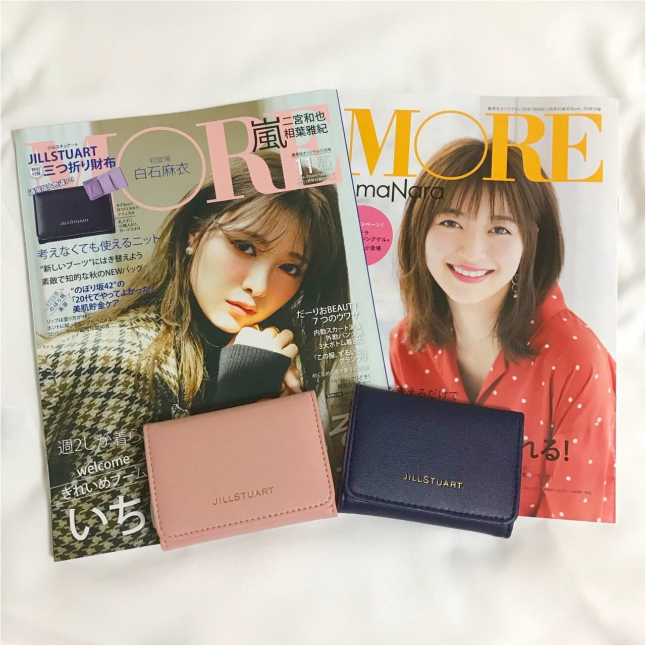 MORE11月号発売!表紙は白石麻衣ちゃん♡ジルスチュアートの豪華付録♡_1
