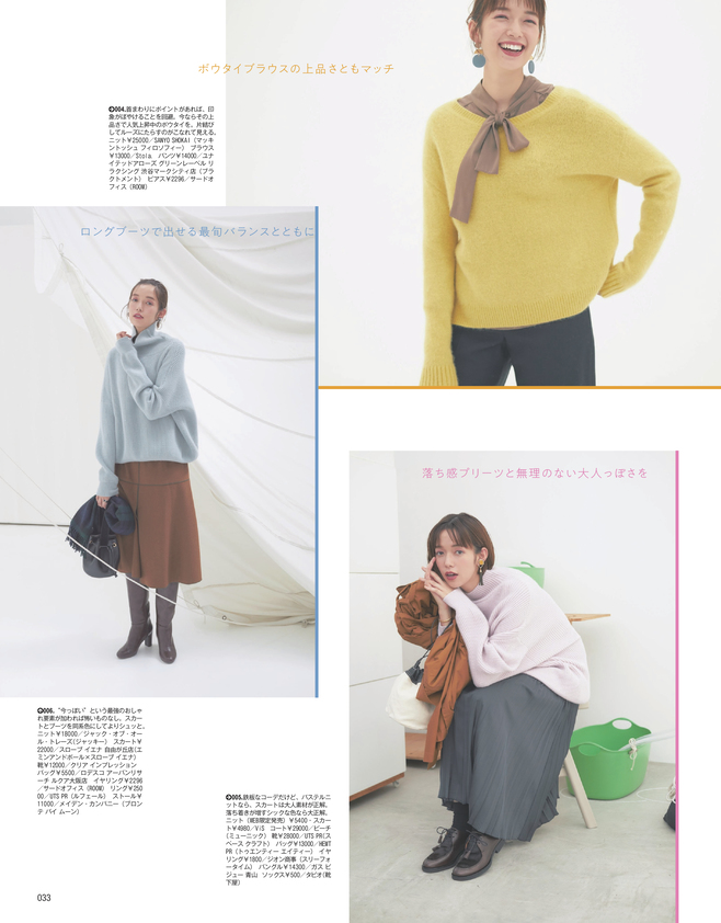Love So Knit × 100(3)