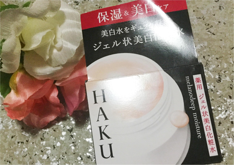 【秋冬スキンケア/HAKU】美白と保湿ケアができる《ジェル状化粧水》HAKUの新商品《メラノディープモイスチャー》を試してみました❤️_1