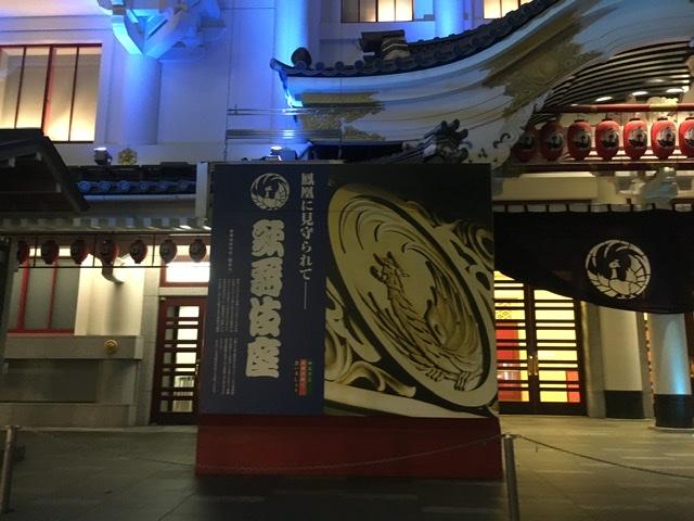 【歌舞伎のススメ*其の14】歌舞伎座がブルーにライトアップ!医療従事者へ感謝を込めて_4