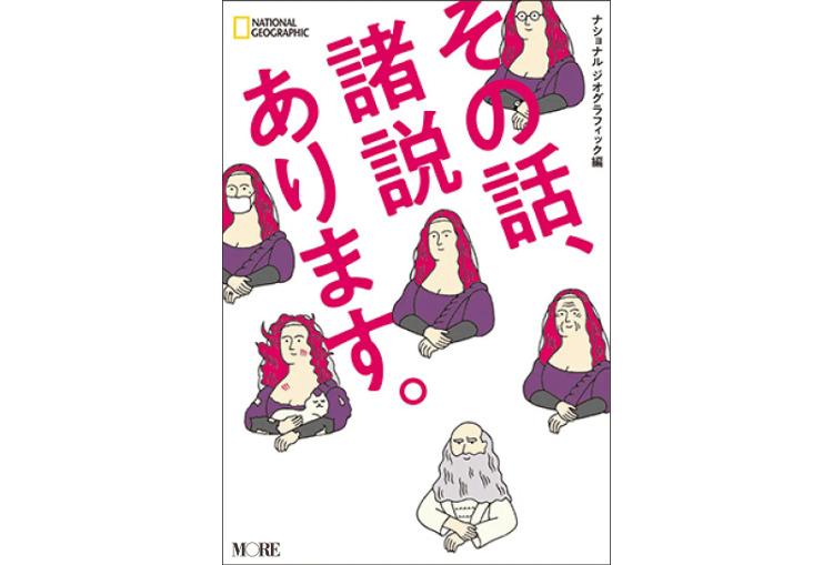 《20代女性におすすめの本:70》『その話、諸説あります。』〈編〉ナショナル ジオグラフィック