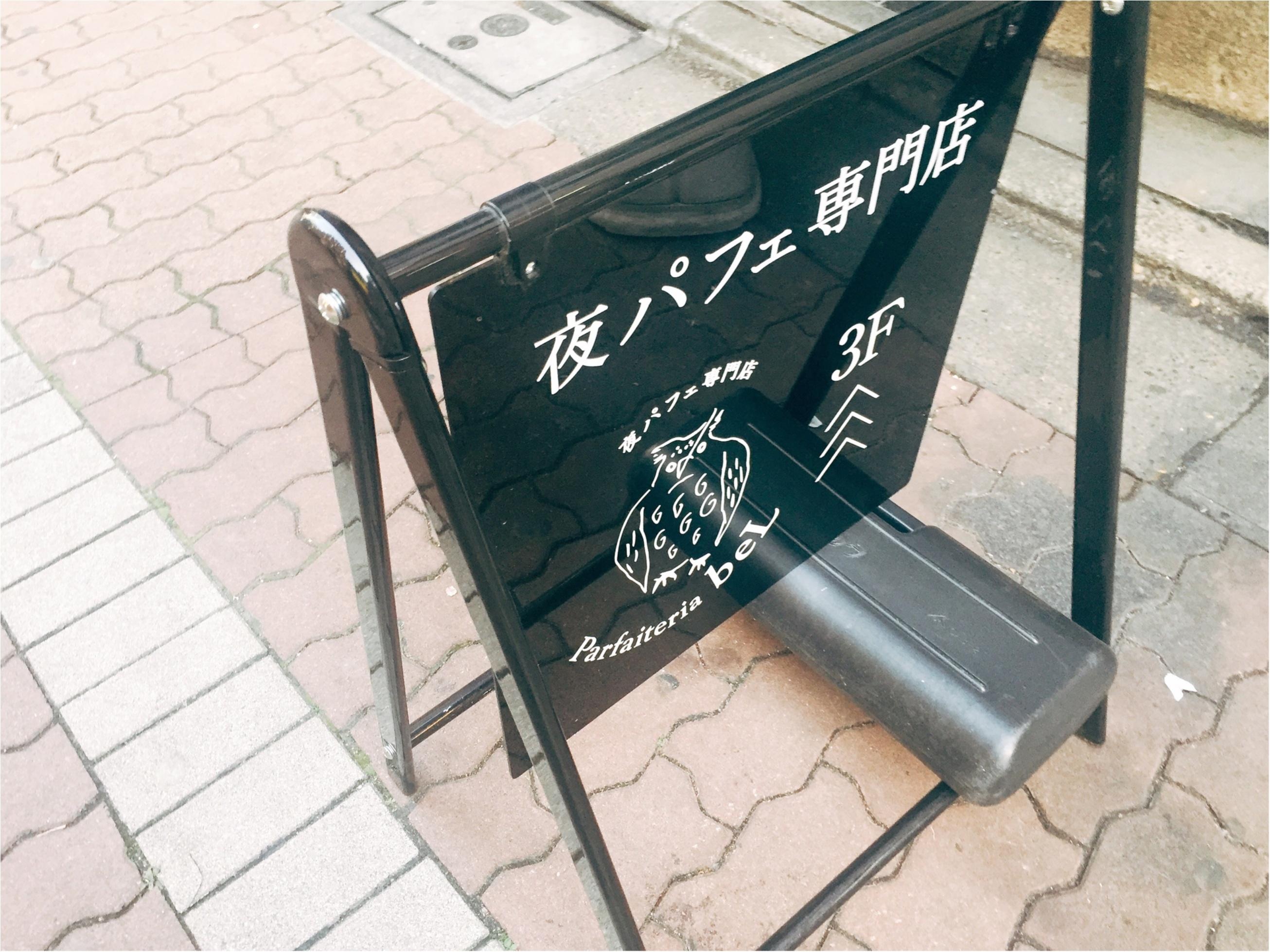 【渋谷/夜だけ食べられるパフェ】一日の締めに美味しいパフェで〆る!お酒も飲めるフォトジェニックなスイーツカフェ♡_1_4