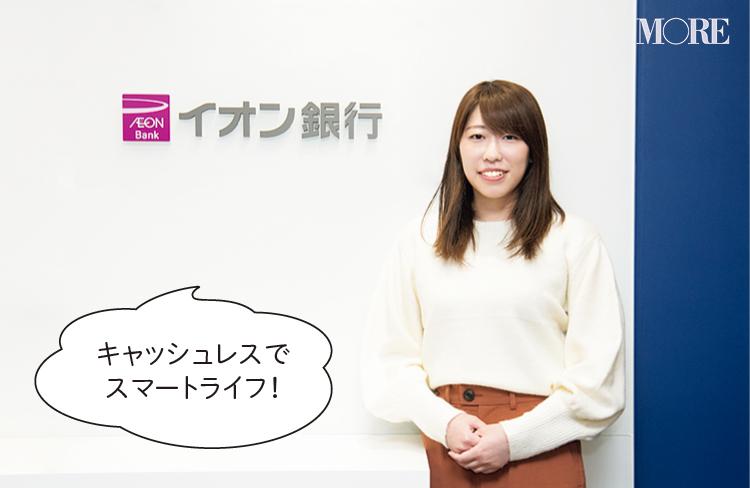イオン銀行に勤める20代女子に、取り入れているキャッシュレスについてインタビュー