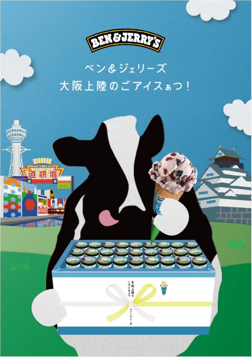 """関西上陸の""""ごアイスぁつ""""! 『BEN&JERRY'S』のミニカップが関西でも買える♡_1"""