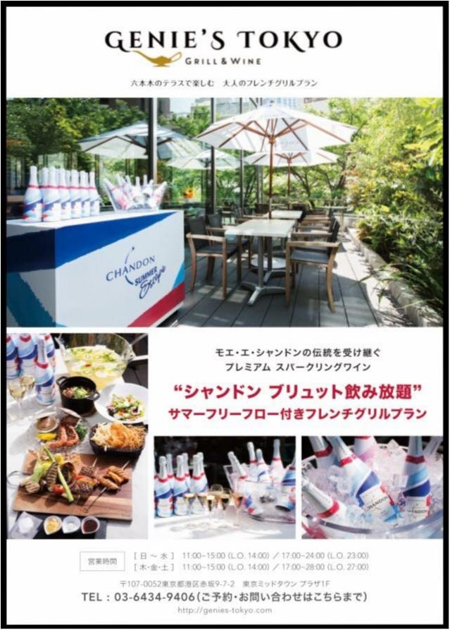 【FOOD】今度の女子会はここで決まり♡?!ぐるナイで話題! 「GENIE'S TOKYO」で味良し雰囲気良しの贅沢Dinner♡_17
