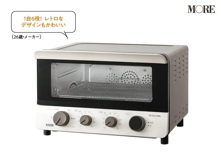 おしゃれ家電おすすめのテスコム低温コンベクションオーブン「1台6役!レトロなデザインもかわいい」