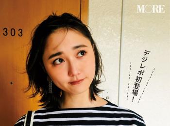 ようこそMOREへ! 鈴木友菜と初めての撮影でわかったことって......?【モデルのオフショット】