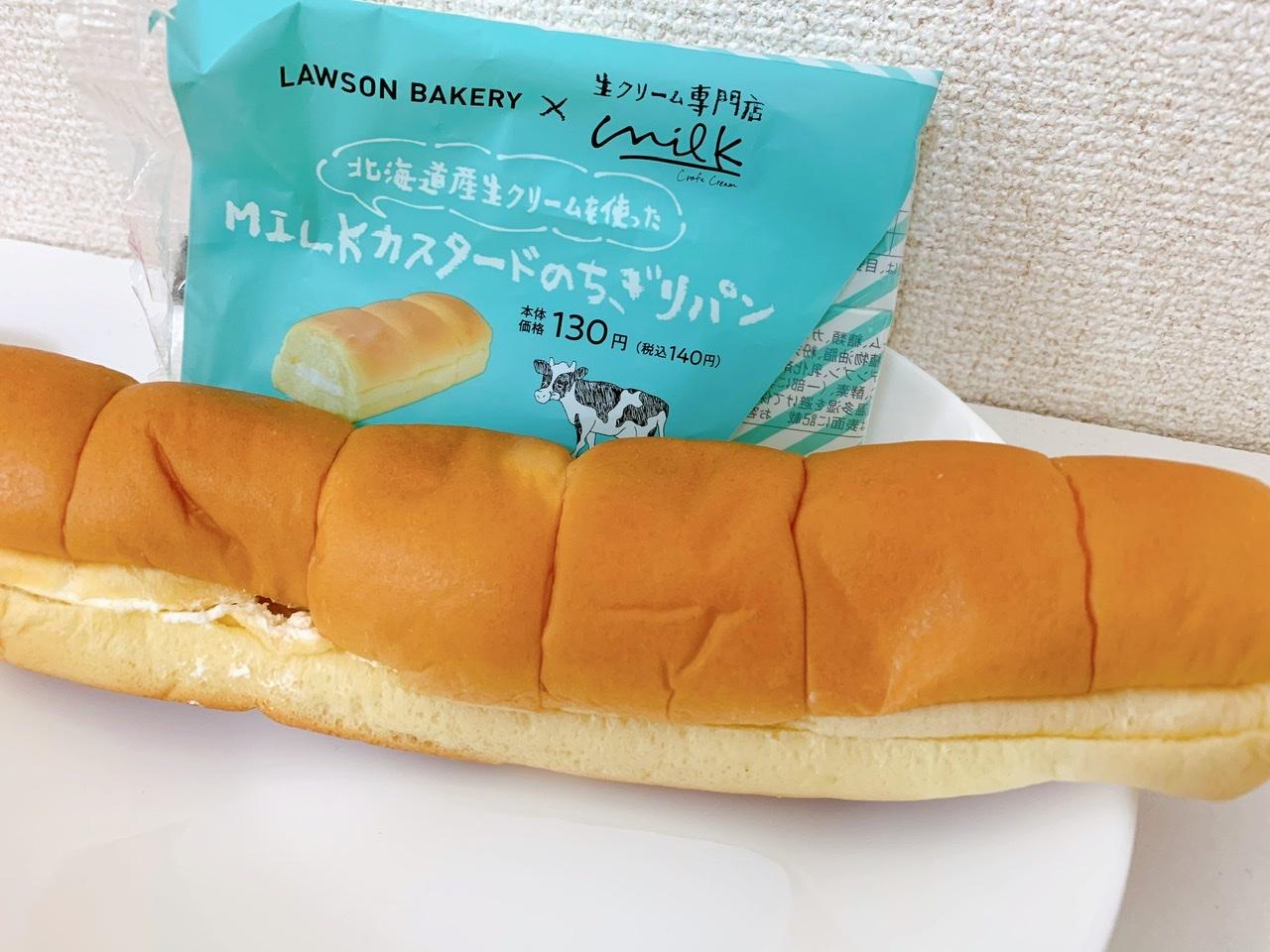生クリーム専門店Milkの味がおうちで楽しめる⁉︎LAWSONベーカリーを食べてみた♡_2