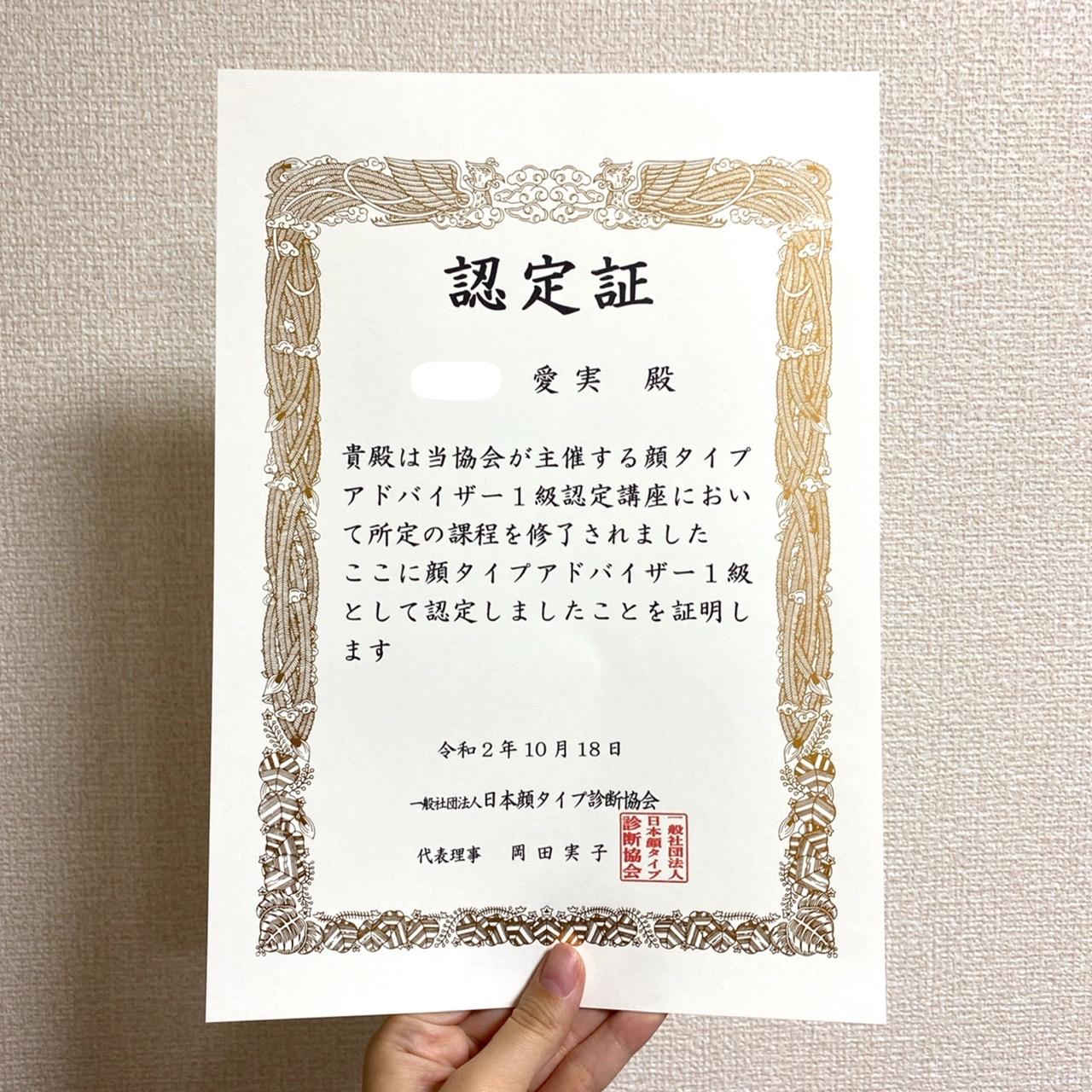 【顔タイプ診断】顔タイプアドバイザー1級取得しました❤︎_1