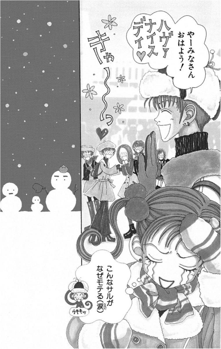 """ファッションマンガの金字塔『ご近所物語』で、今の自分に喝!!!【ライターみかりんの""""青春プレイバック!Part2""""オススメ少女マンガ】_1_3"""