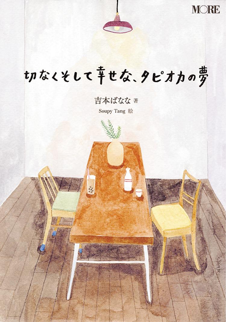 吉本ばなな著『切なくそして幸せな、タピオカの夢』など2作を紹介【大人のための絵本②】_1