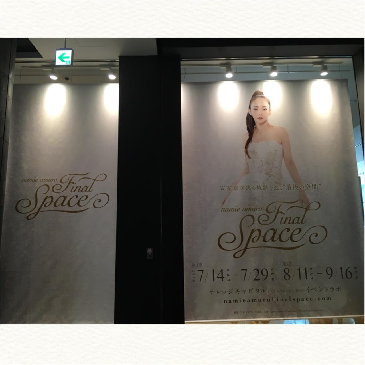 25年間が詰まった最後の空間!namie amuro Final Spaceがいよいよ開幕♡_1