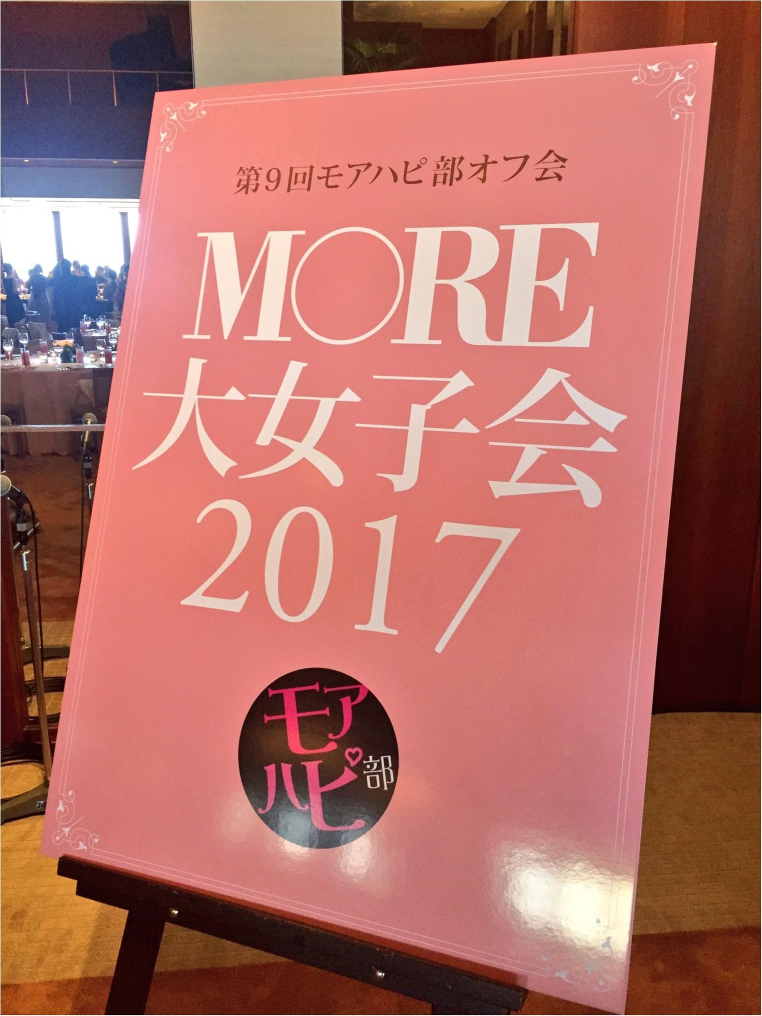 """【初参加♡】モアハピオフ会 """"MORE大女子会"""" に参加して来ました!!_1"""