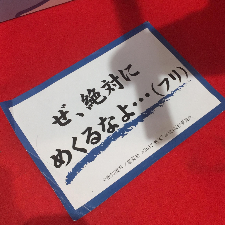大ヒット上映中!実写映画「銀魂」×OlOl記念イベントに行ってきました!_5