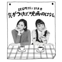比留川游×鈴木杏 今月は『カフェ・ド・フロール』のはなし。