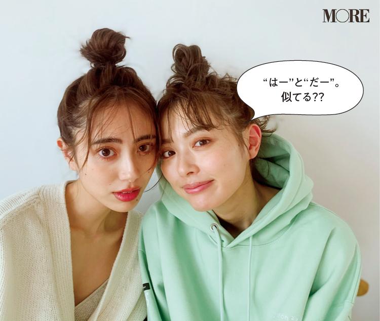 内田理央と土屋巴瑞季のおだんごツーショットをお届け♡ 【モデルのオフショット】_1