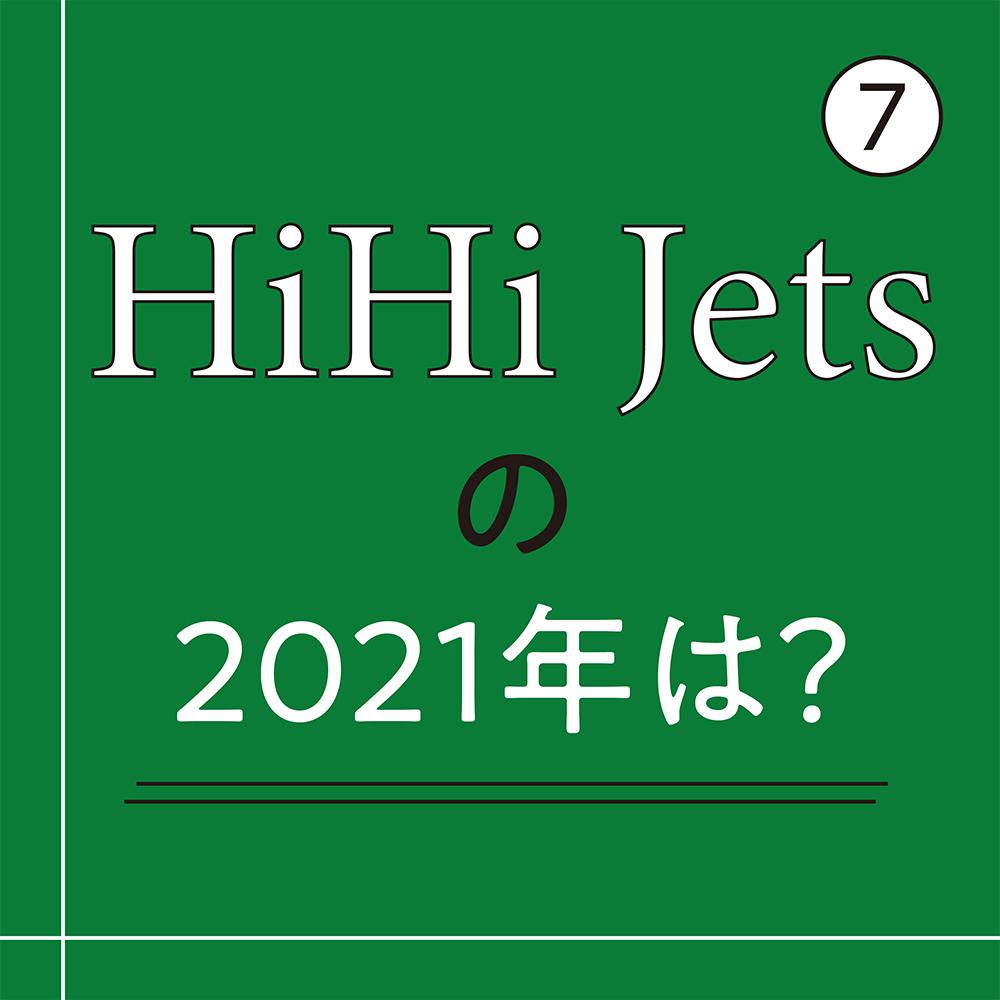 HiHi Jetsが語る2020年の思い出と2021年の目標!【インタビュー 7】_1