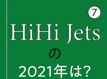 HiHi Jetsが語る2020年の思い出と2021年の目標!【インタビュー 】PhotoGallery