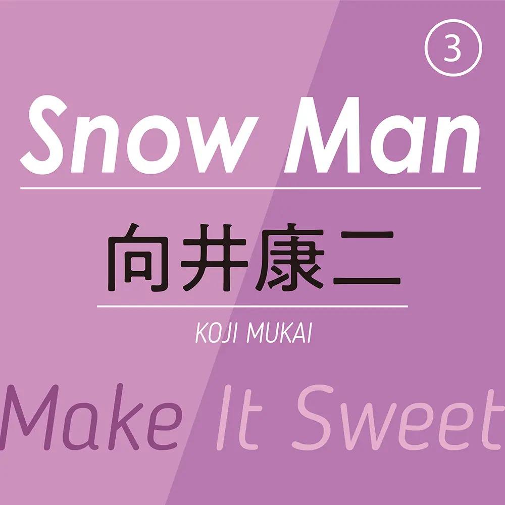 Snow Manの向井康二