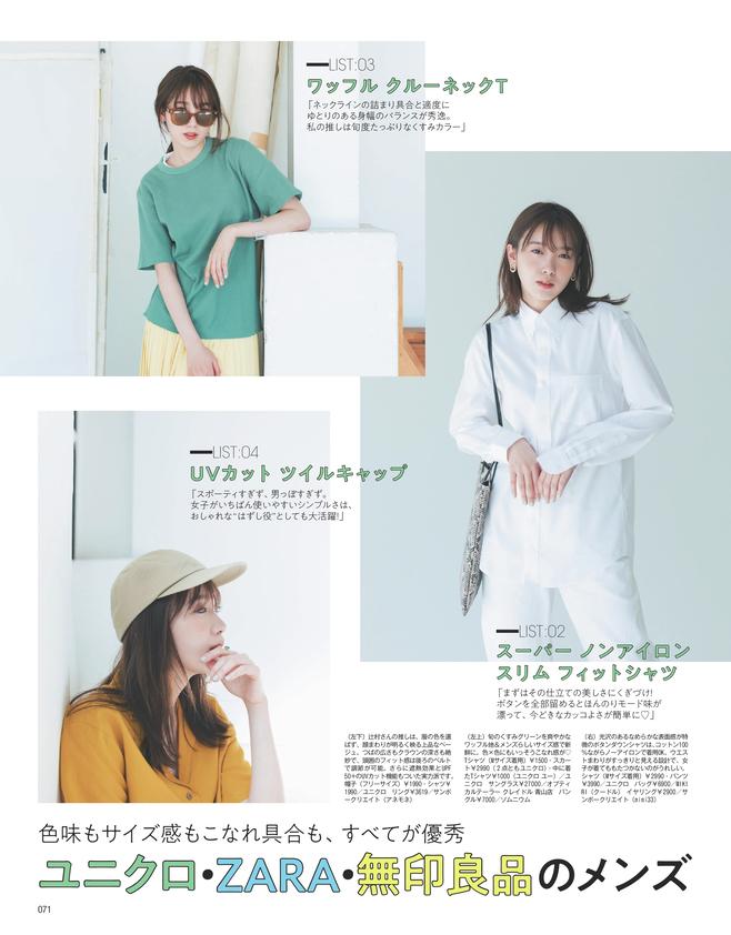 ユニクロ・ZARA・無印良品のメンズ服が最高なんです!(2)