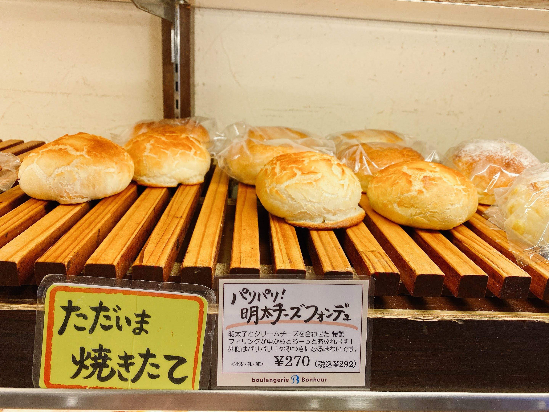 【明太チーズフォンデュパン】一度食べたらやみつき( ⸝⸝•ᴗ•⸝⸝ )外はパリパリ、中はとろっとろの幸せパンをご紹介♡_1