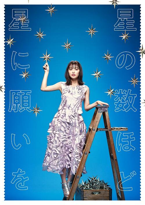 内田理央が舞台『星の数ほど星に願いを』で主演! 破天荒な銀行員役でコメディエンヌぶりを発揮_3
