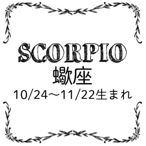 <9/28~10/27>今月のMORE HAPPY☆占い_9