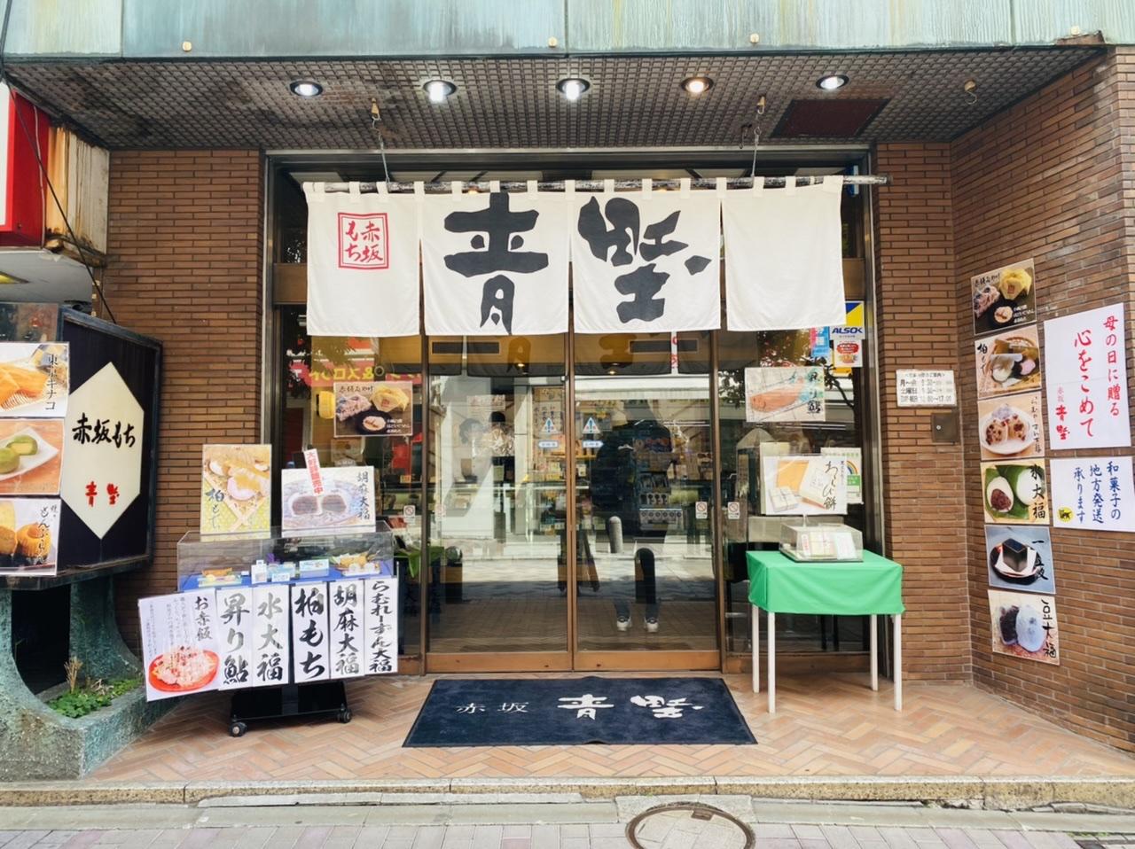 【赤坂青野】和菓子を買うならココ!小風呂敷包みがおしゃれ《赤坂もち》が絶品♡_1