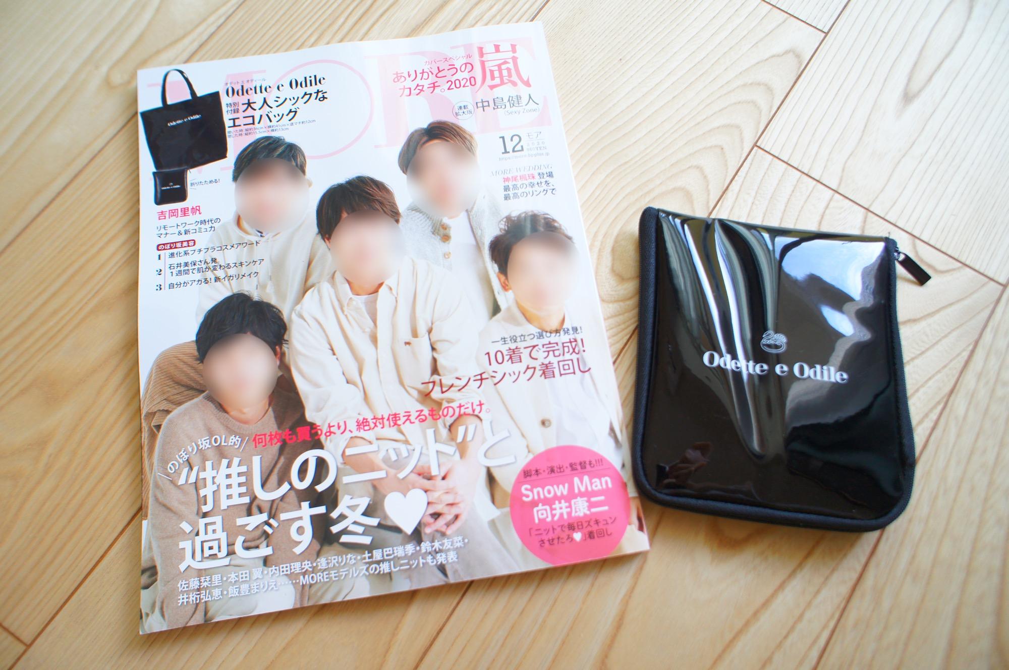 《本日10/28発売❤️》大人気Odette e Odileのエコバッグ付き!【MORE12月号】をチェック☻_1