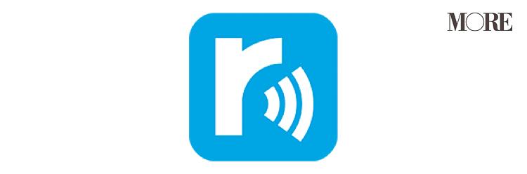 聴き逃しても1週間以内なら無料で聴ける『radiko』