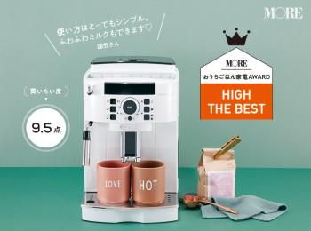 家電プロが選ぶ「10年使いたいキッチン家電」5選! 炊飯器、コーヒメーカーなど