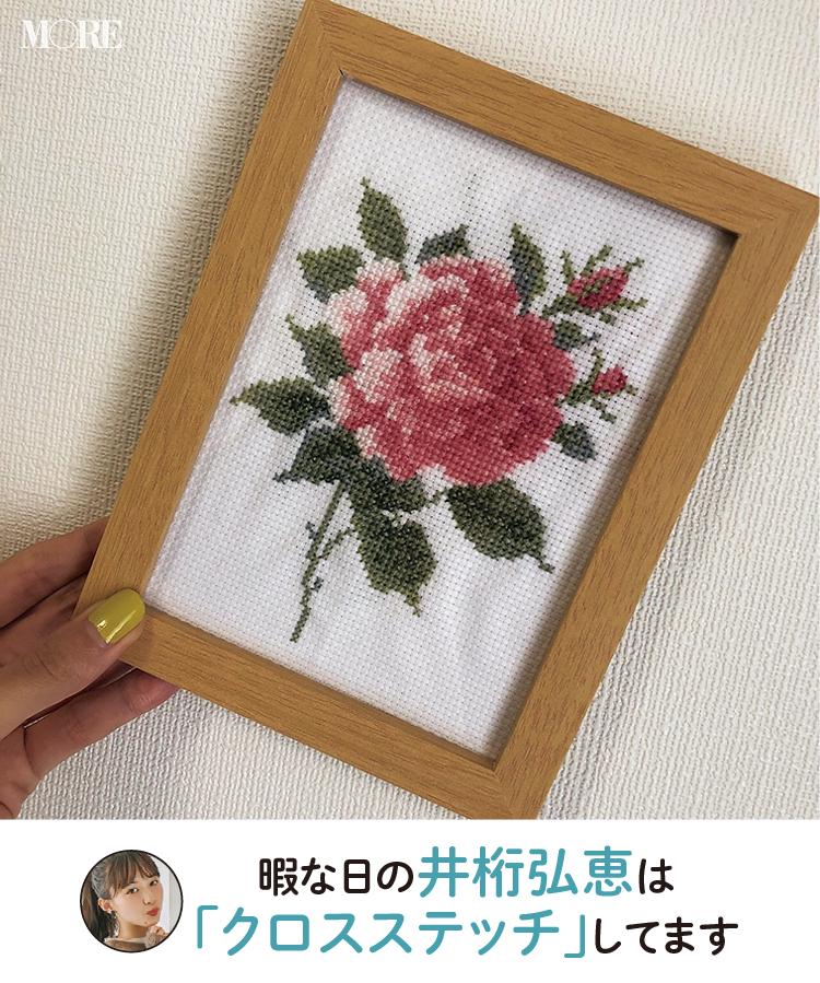 井桁弘恵のクロスステッチ