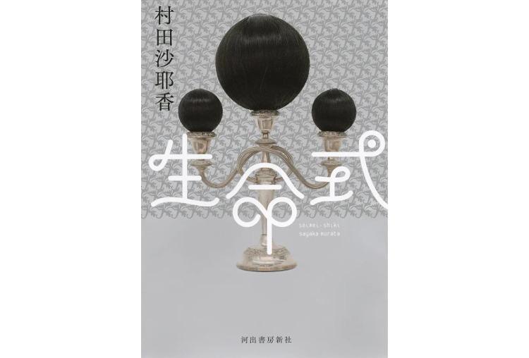 女性におすすめの小説『生命式』村田沙耶香