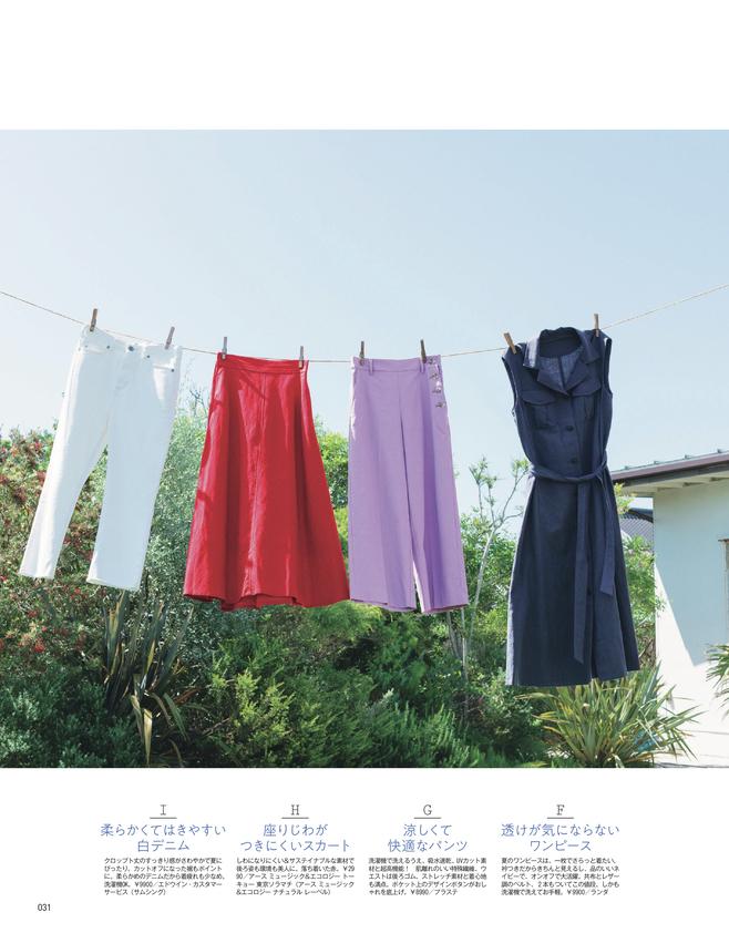 安くて、洗えて、可愛い服こそ正義!(4)