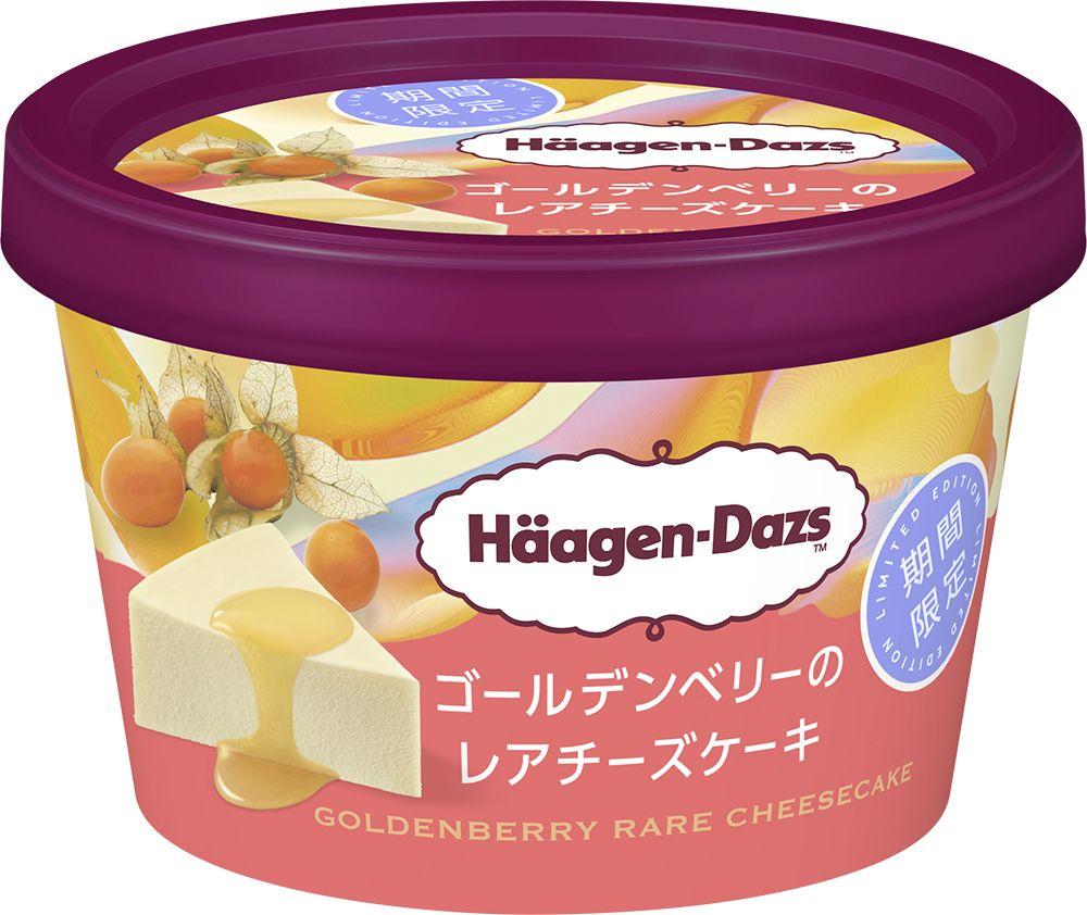 『ハーゲンダッツ』新作☆ ミニカップ「ゴールデンベリーのレアチーズケーキ」はスーパーフードがソースに!_1