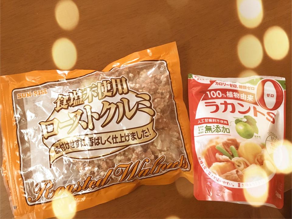 【ヘルシースナッキング】あぁ〜っ(°▽°)ダイエット中だけどオヤツ食べたーい。のときに❤️_3
