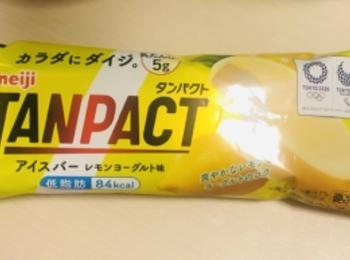 さっぱり!すっきり!超おいしい! 〈タンパク質〉がはいったアイス 【TANPACT】