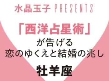 【2019年恋愛・結婚占い】当たる!!「牡羊座」の恋のゆくえと結婚の兆し:水晶玉子の西洋占星術